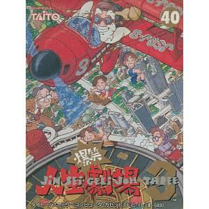 Bakushou!! Jinsei Gekijou 3 [FC - Used Good Condition]