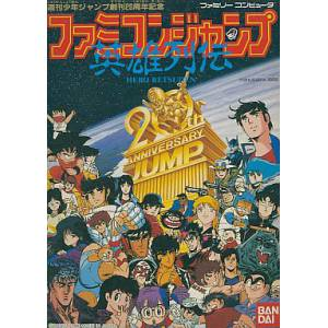 Famicom Jump - Eiyuu Retsuden [FC - Used Good Condition]