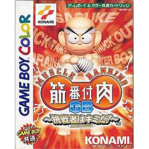 Kinniku Banzuke GB3 - Shinseiki Survival Retsuden! [GBC - Used Good Condition]