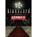 Resident Evil / Biohazard HD Remaster - Official Capture Guide [New]