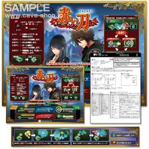 Akai Katana Instruction Card Full Set