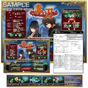 Akai Katana Instruction Card Full Set