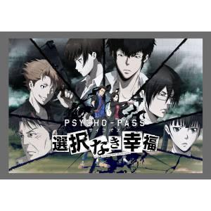Psycho-Pass Sentaku Naki Koufuku - Standard Edition [Xbox One]