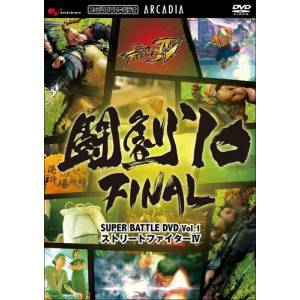 Tôgeki '10 Final Super Battle vol.1 - Super Street Fighter IV [DVD]