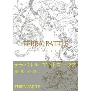 Terra Battle Artworks [GuideBook / Artbook]