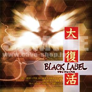 Dodonpachi Daifukkatsu Black Label Arrange Mode [Music CD]