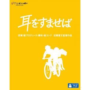 Whisper of the Heart - Mimi wo Sumaseba  [Blu-ray / Region-Free]