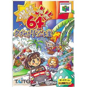 Bakushou Jinsei 64 Mezase! Resort Ou [N64 - used good condition]