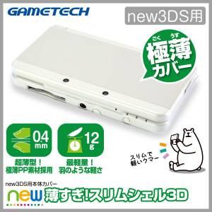 Cover Plates - Slim Shell 3D [New 3DS / Gametech]