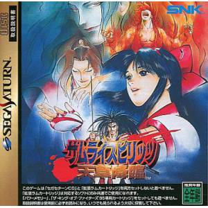Samurai Spirits - Amakusa Kourin / Samurai Shodown 4 [SAT - Used Good Condition]