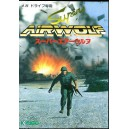 Super Airwolf / Cross Fire [MD - Used Good Condition]