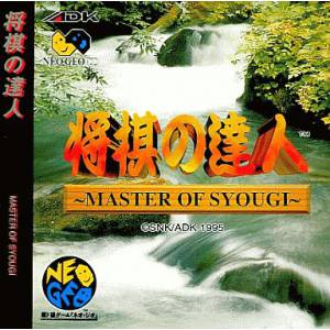 Shogi no Tatsujin - Master of Syougi [NG CD - Occasion BE]