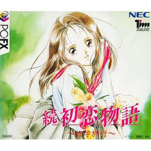 Zoku Hatsukoi Monogatari - Shuugaku Ryokou [PCFX - used good condition]