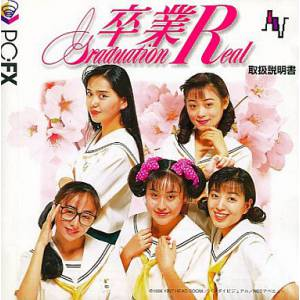 Sotsugyou R - Graduation Real [PCFX - occasion BE]