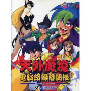 Tengai Makyou Karakuru Kakutoden [PCFX - used good condition]