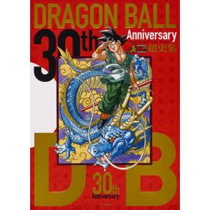 Dragon Ball - 30th Anniversary Super History Book- [Artbook]