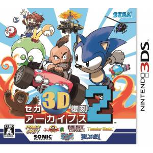 Sega 3D Fukkoku Archives 2 [3DS - Used Good Condition]
