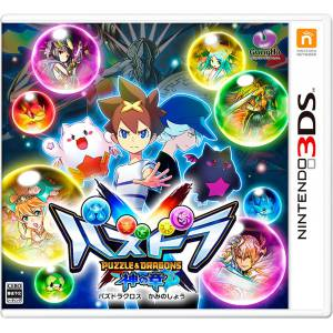 Puzzle & Dragons X Kami no Shou [3DS]