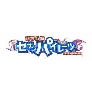 Genkai Tokki Seven Pirates - Famitsu DX Pack [PSVita]