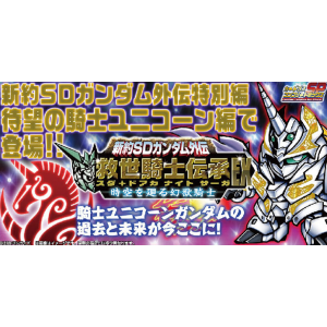 New Testament SD Gundam Gaiden Salvation knight lore EX - Bandai Premium Limited Carddass BOX [Trading Cards]