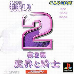 Capcom Generation 2 [PS1 - Used Good Condition]