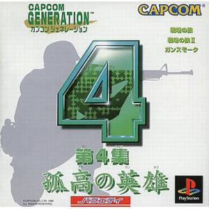 Capcom Generation 4 [PS1 - Used Good Condition]