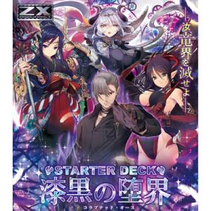 Z/X Zillions of enemy X - Starter Deck Shikkoku no Dakai (C17) Pack [Trading Cards]