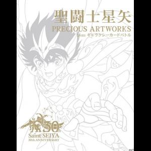 Saint Seiya 30th Anniversary Precious Artworks [Artbook]