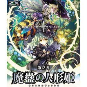 Z/X -Zillions of enemy X - Vol.12 Mako no Ningyouhime 20 Pack BOX [Trading Cards]