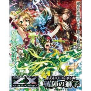 Z/X -Zillions of enemy X - Starter Deck Junpaku no Souyoku (C16) Pack [Trading Cards]