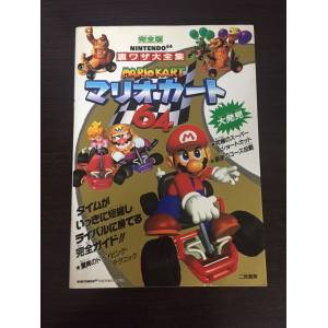 Mario Kart 64 Technique Complete Works [Futamishobo]