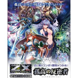 Z/X -Zillions of enemy X - Starter Deck Kokou no Hangyakusha Pack [Trading Cards]