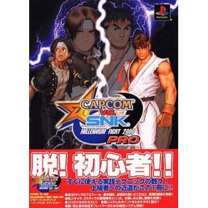 Capcom VS SNK - Millennium Fight 2000 Pro -Guide Book Perfect Edition- [DigiCube]