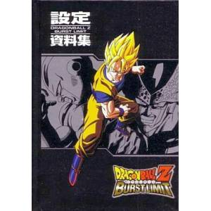 Dragon Ball Z Burst Limit -Official Design Works-