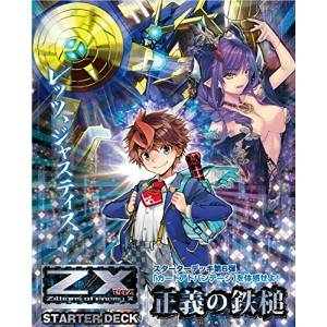 Z/X -Zillions of enemy X - Starter Deck Seigi no Tettsui Pack [Trading Cards]