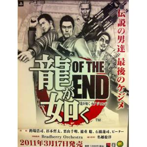 Ryu Ga Gotoku / Yakuza - OF THE END - Poster B2 [Limited Item]