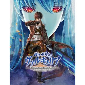 Valkyria: Azure Revolution - DX PACK Limited Edition [PS4]