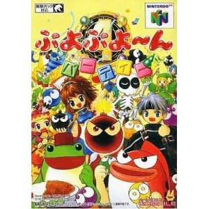 Puyo Puyo Yon Party [N64 - used good condition]