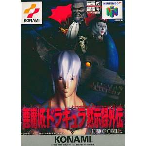 Akumajou Dracula Mokushiroku Gaiden / Castlevania - Legacy of Darkness [N64 - used good condition]