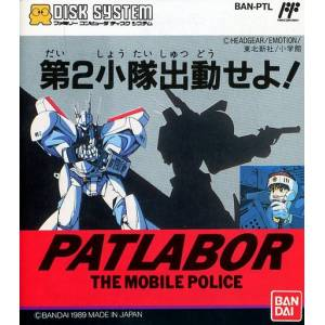 Patlabor The Mobile Police - Dai 2 Shoutai Shutsudou Seyo! [FDS - Used Good Condition]