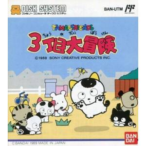 Tama & Friends - 3 Choume Daibouken [FDS - Used Good Condition]