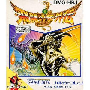 Hiryu no Ken Gaiden [GB - occasion BE]