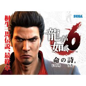 Ryu ga Gotoku 6 / Yakuza 6 - Inochi no Uta (Poetry of Life) - DX Pack Limited edition [PS4]