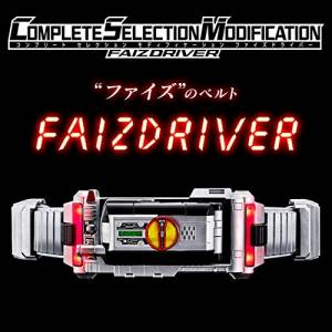Kamen Rider 555 - Complete Selection Modification FaizDriver  [Premium Bandai Limited]