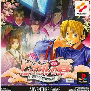 Hikaru no Go - Heian Gensou Ibunroku [PS1 - Used Good Condition]