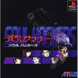 Devil Summoner - Soul Hackers [PS1 - occasion BE]