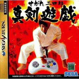 Segata Sanshiro Shinkenyugi [SAT - Used Good Condition]