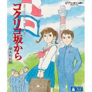 From Corn Poppy Hill / KokurikoZaka Kara - Yokohama Special Edition [Blu-ray / Region-Free]