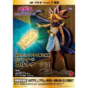 Yu-Gi-Oh! Duel Monsters - Atem [ARTFX J] (Kotobukiya Shop Limited)