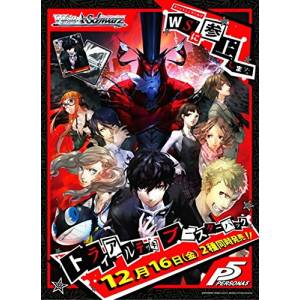 Persona 5 - Weiss Schwarz Booster Pack Persona 5 20 Pack BOX [Trading Cards]